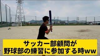 【サッカー部顧問が野球部の練習に参加する時】