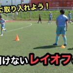 サッカーを習っているのに『レイオフ』が分からない子の為のウォーミングアップ。 ジュニアトレーニング
