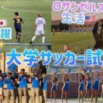 [ロサンゼルス生活] 大学サッカー試合、海外での日本人選手の活躍に感動✨