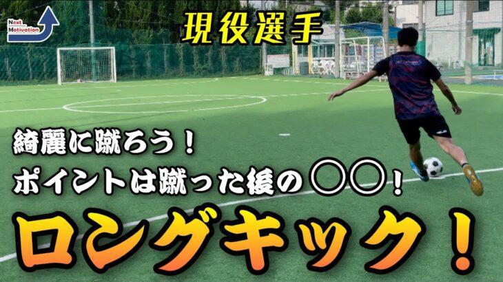 【サッカー・フットサル】綺麗な「ロングキック」を蹴ろう!最も重要な1つのポイント!【練習/トレーニング】