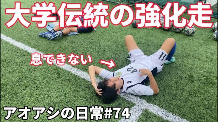 サッカー漫画【アオアシ】のトレーニングを行い、主人公の青井葦人を目指す物語#74