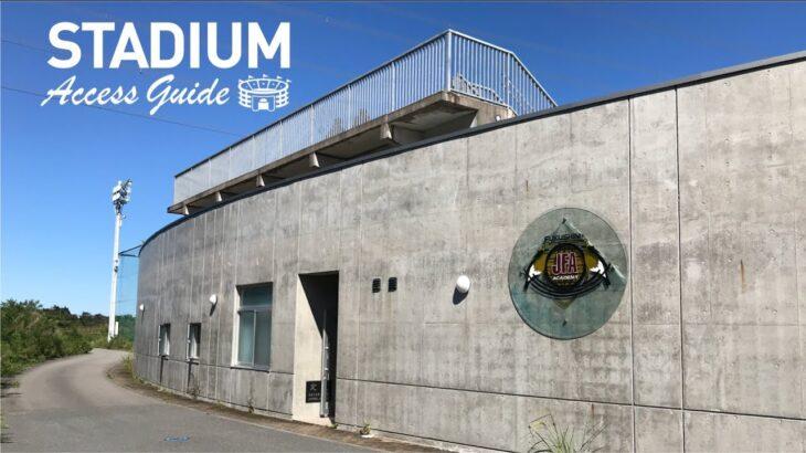 【広野町サッカー場】アクセスガイド 〜Jヴィレッジ駅からの徒歩ルート〜