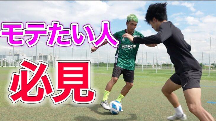 【サッカー】モテたくない人は絶対に見ないでください。