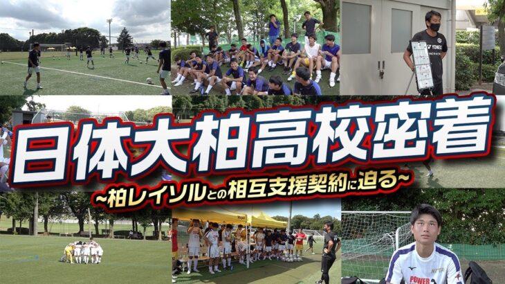 【大会密着】レイソルアカデミーの一角・日体大柏高校サッカー部に大潜入!