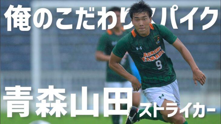 王者・青森山田エースストライカー名須川真光「俺のこだわりサッカースパイク」