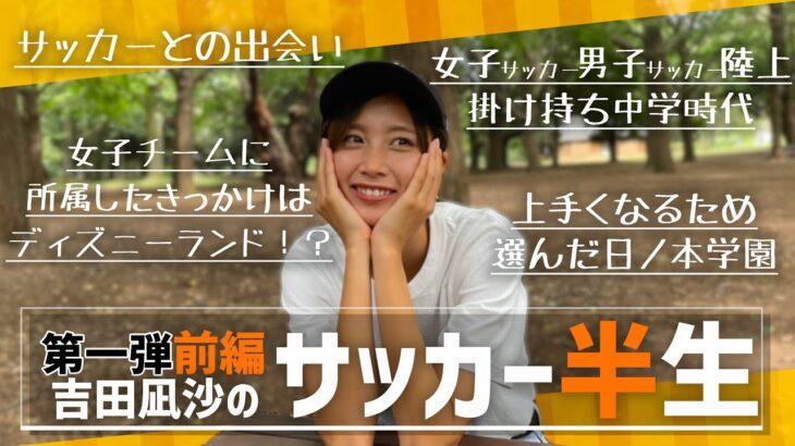 【前編】吉田凪沙のサッカー半生〜名門日ノ本学園に進学するまで〜