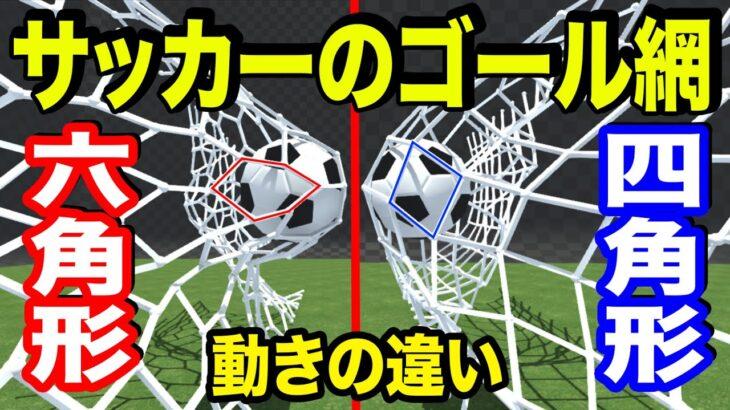 サッカーゴールの網目はなぜ六角形に変わったのか?その理由が凄い【物理エンジン】