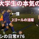 サッカー漫画【アオアシ】のトレーニングを行い、主人公の青井葦人を目指す物語#76