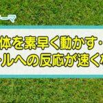 【サッカートレーニング】ボールへの反応が早くなる練習