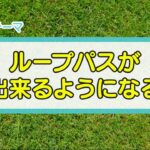 【サッカートレーニング】浮き球のパスが出せるようになる練習