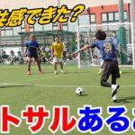 【サッカー】フットサルの競技者あるあるしたら共感しまくり!?