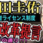 【本田圭佑が日本サッカーに斬り込む】 指導者ライセンスの問題点と改善策!