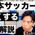 指導者ライセンス制度が日本代表の弱体化を招いている理由と根拠【サッカートーク生配信】※一週間限定公開