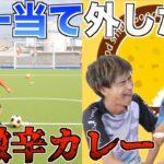 【サッカー】カレーの辛さを決めろ!地獄のバー当て対決!