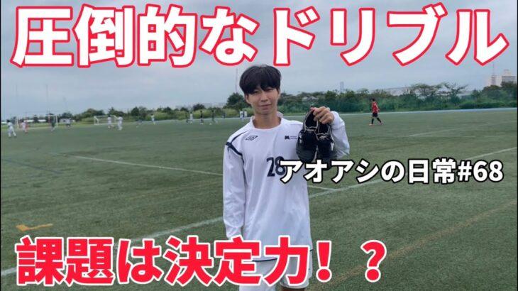 サッカー漫画【アオアシ】のトレーニングを行い、主人公の青井葦人を目指す物語#68