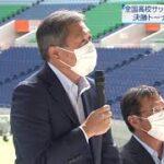 組み合わせ決まる  高校サッカー埼玉県大会