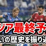 【ゆっくり解説】アジア最終予選を語る【サッカー】