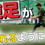 【サッカー】逆足が蹴れるようになる練習法教えます!