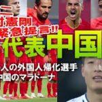 サッカー日本代表、中国戦の前に中田浩二、中村憲剛が緊急提言!圧勝するためのポイント&スタメン予想をゆっくり解説