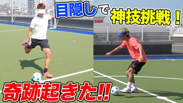 【神業】ブラインドサッカーの超人技にチャレンジしてみた!