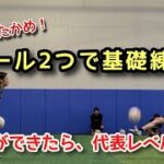 【サッカー基礎練習メニュー㉑】元なでしこ代表選手も挑戦!!!ボール2つで基礎練習!これができれば代表レベル!!難易度高め #コーディネーション #つこトレ #サッカー練習メニュー
