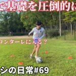 サッカー漫画【アオアシ】のトレーニングを行い、主人公の青井葦人を目指す物語#69