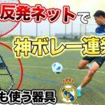 【サッカー】スーパープレイ連発!?レアル・マドリードも使っている道具でボレーシュート対決!