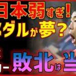 (日本サッカーは韓国には及ばないゾ)日本代表のスペイン戦を辛口批評w自国はぼろ負けしてますけど?(笑)(韓国の反応)