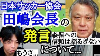[絶望…] 日本サッカー協会、田嶋会長の発言にブチ切れるレオザ