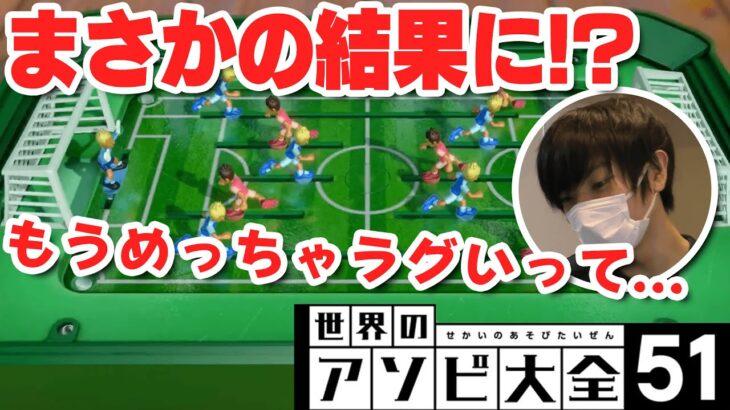 【アソビ大全】サッカーでまさかの結果に!【ポッキー 切り抜き】