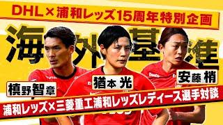 ドイツと日本のサッカーはどこが違う? 槙野・安藤・猶本が語る「海外基準」