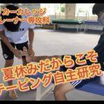 サッカートレーナー専攻科 夏休みテーピング自主練習