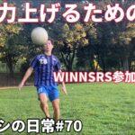 サッカー漫画【アオアシ】のトレーニングを行い、主人公の青井葦人を目指す物語#70