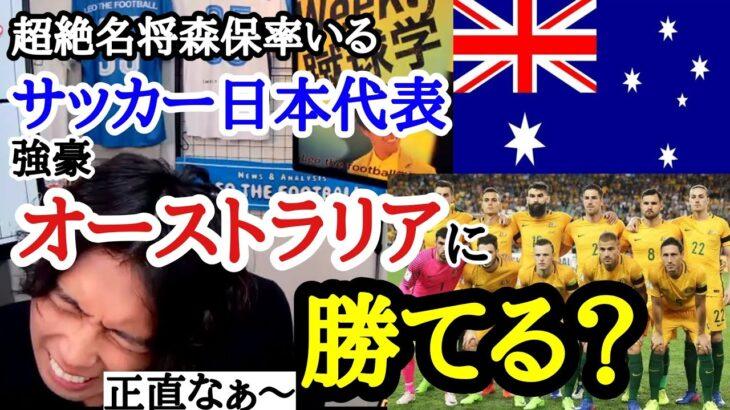 [不気味な強さ] 「サッカー日本代表はオーストラリア相手勝てる?」という質問に答えるレオザ