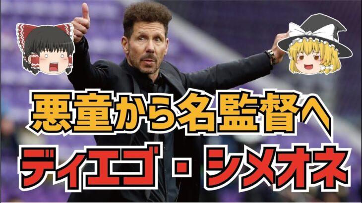 【ゆっくり解説】悪童から奇跡の名将へ転身!ディエゴ・シメオネ【サッカー】