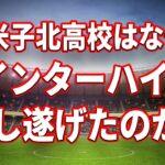 【高校サッカー名将座談会】米子北高校が何故、インターハイ準優勝を成し遂げたのか?