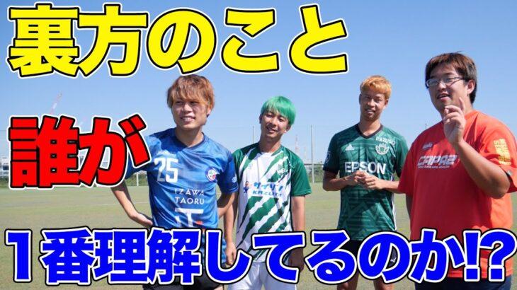 【サッカー】チームマキヒカ裏方ボレー対決の順位を予想したら、、、結末が衝撃すぎた。