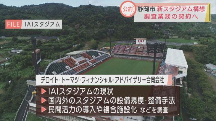 サッカー王国の新サッカースタジアム建設に関する調査会社決定 静岡市