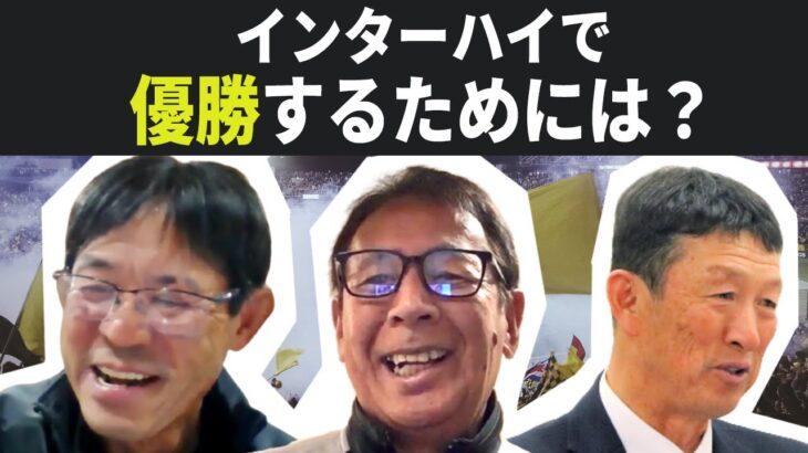 【高校サッカー名将座談会】本田圭佑や浅野拓磨を育てた名将に聞く!インターハイで優勝するためには?
