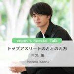veggy's Special Talk プロサッカー選手・三笘薫 トップアスリートのととのえ方