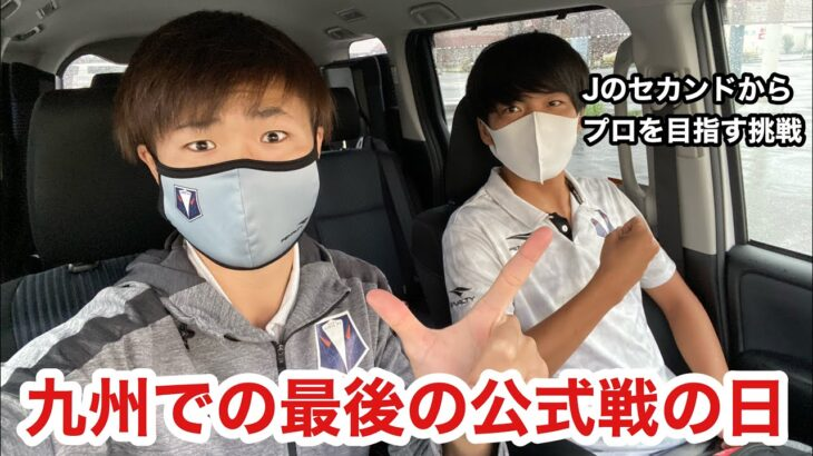 vlog#61「九州で最後の公式戦の日」プロサッカー選手を目指す挑戦