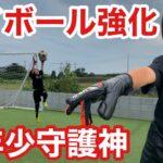 【サッカーvlog】これが7歳のハイボール⁉︎GK界の巨匠からサプライズプレゼント⁉︎ #73