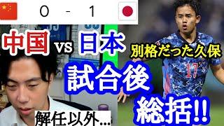 [日本vs中国] 試合後総括!!