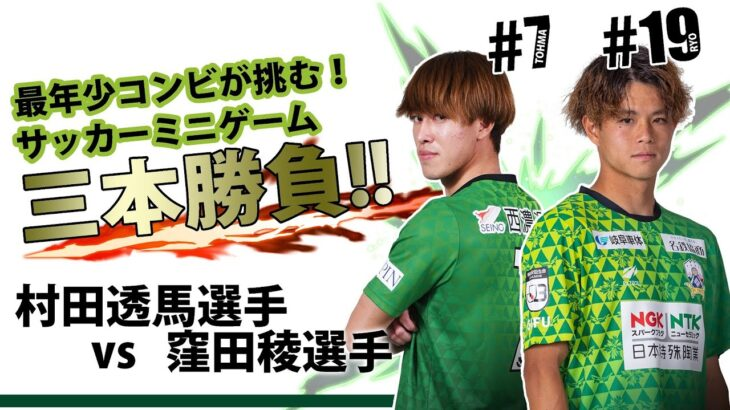 【FC岐阜】村田選手vs窪田選手!!サッカーミニゲーム3本勝負!!
