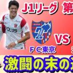 【浦和レッズ】vs FC東京‼︎中盤制圧これぞロドリゲスサッカー【純血浦和レッズサポーター】