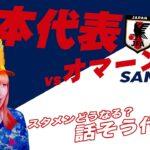 サッカー日本代表vs オマーン代表  Japan vs  Oman【SAMURAI BLUE】【おしみのサッカー実況生配信】【同時視聴】【W杯daihyo】