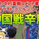サッカー日本代表vs中国戦!岡田武史「結果オーライ」辛うじて勝ち点3を手に入れた森保JAPANの戦いぶりを中村憲剛のコメントも交えてゆっくり解説