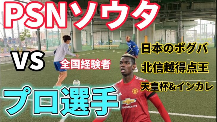 【1vs1】PSNソウタvs現役プロ選手(日本のポグバ)全てが規格外!!POGBA  VS  Japanese soccer player *INSANE SKILLS*