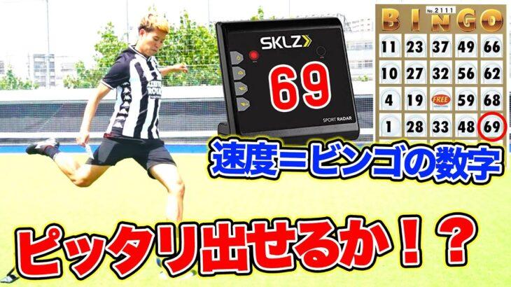 【サッカー】シュートスピードの速度だけでやるビンゴゲームが練習になってオモロすぎたwww