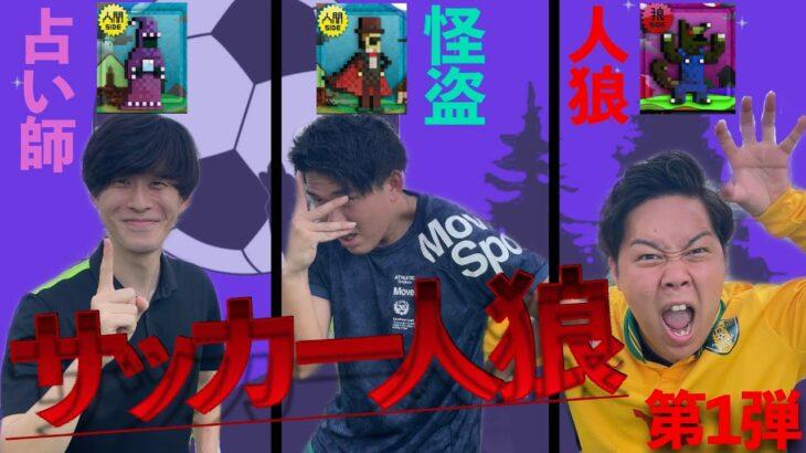 【超神回】心理スポーツ「サッカー人狼」が面白過ぎたwww